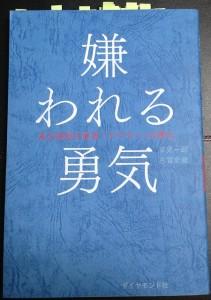 課題図書(嫌われる勇気)