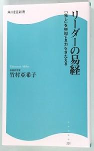 課題図書(リーダーの易経)